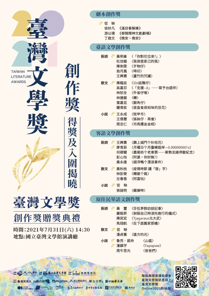 List of winners and shortlisted authors