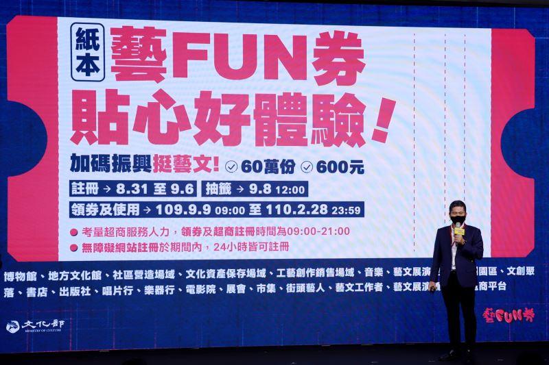文化部長李永得表示,基於文化平權理念,文化部依據原先規劃推出「紙本藝FUN券」