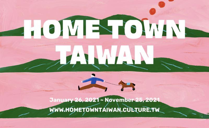 「Home Town Taiwan」展覽主視覺