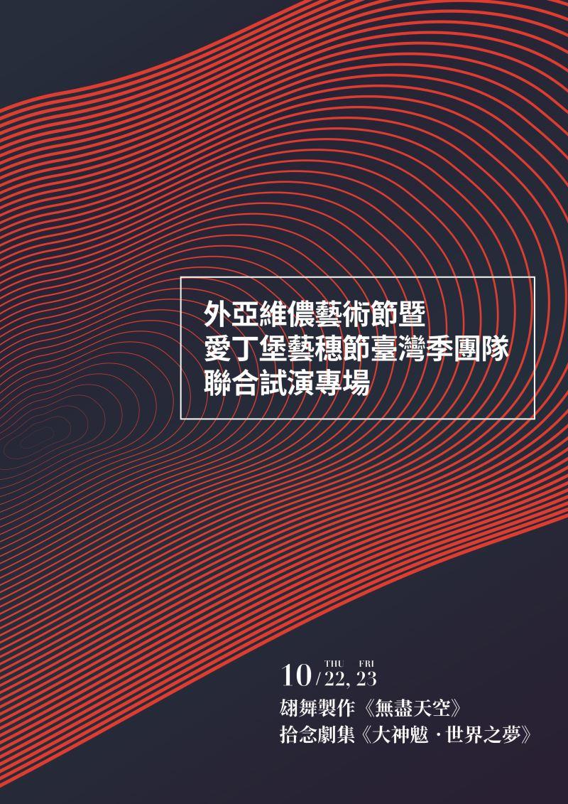 文化部今(22)明兩日舉辦第一場聯合試演專場