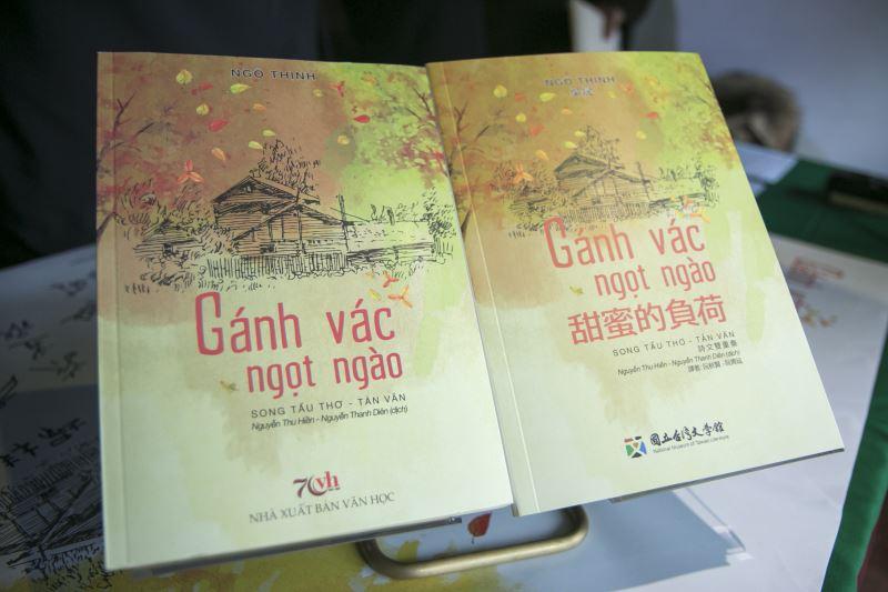 《甜蜜的負荷》中、越文本