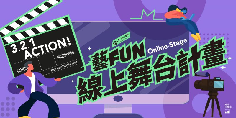 《藝Fun線上舞臺計畫》主視覺
