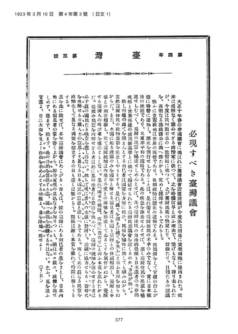 臺灣-第3冊 393-大圖