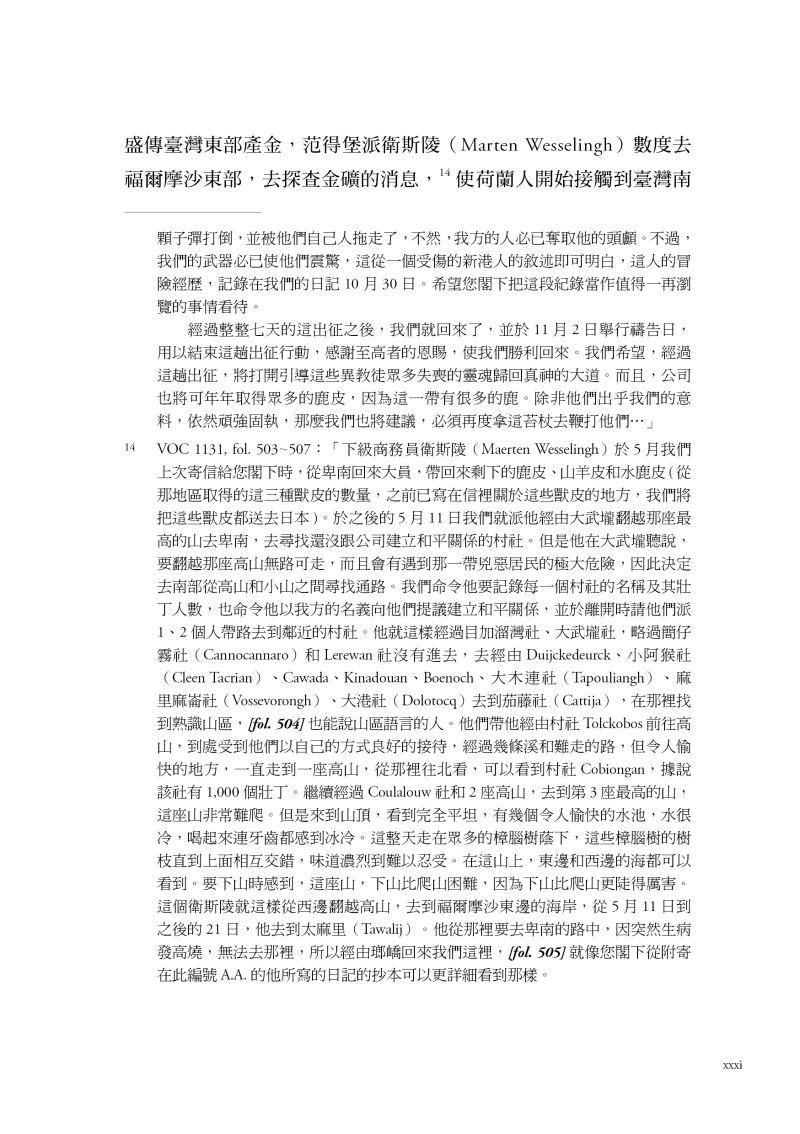 2020臺灣長官致總督書信抄錄檔-導讀11-大