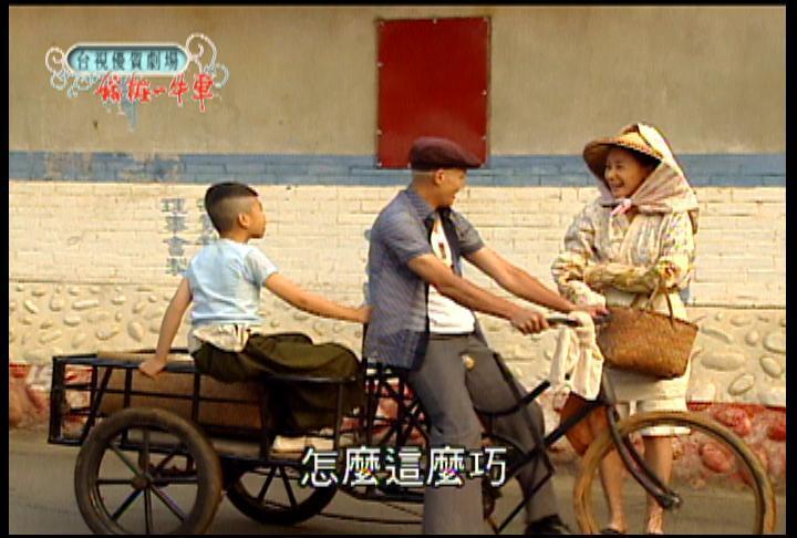 《嫁妝一牛車》劇照(來源/臺灣電視事業股份有限公司)