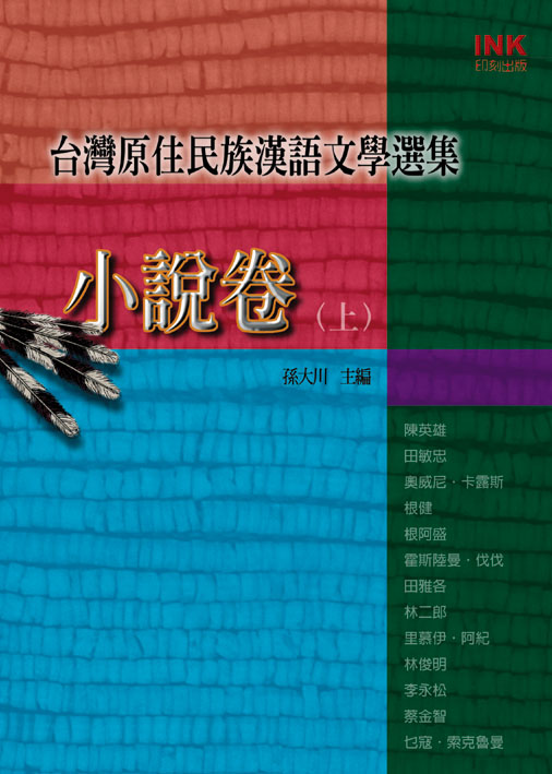 """Front cover, Itih a taoS's """"A Pilgrimage to The Mountains"""", collected in Taiwan Indigenous Chinese-language Literature Anthology: Novels (First Part) (Source: INK Literary Monthly Publishing Co. Ltd.)"""