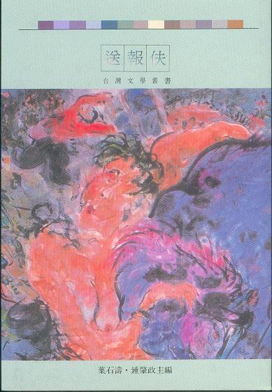 楊逵曾於戰後修訂中文版〈送報伕〉,收錄於小說集《送報伕》(來源/遠景出版事業有限公司)