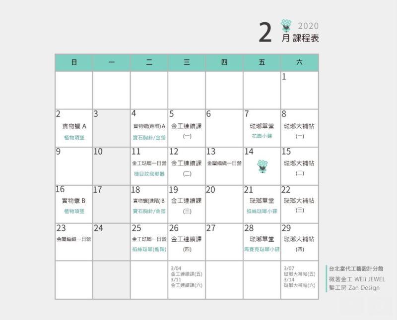 2020.2月課程表