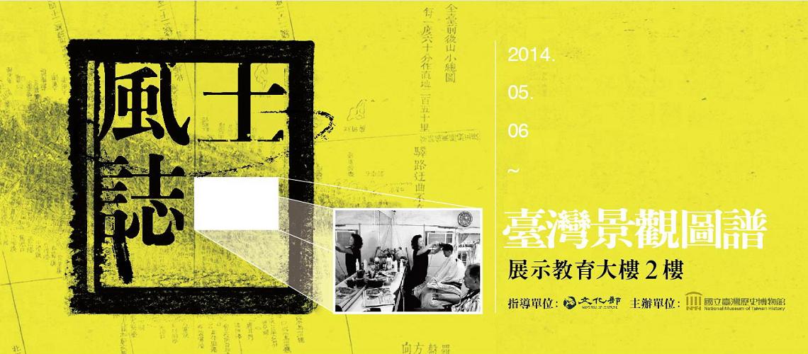 風土誌:台湾景観図