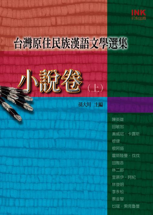 伊替.達歐索(根阿盛)〈朝山〉收錄於《台灣原住民族漢語文學選集—小說卷(上)》(來源/印刻文學生活雜誌出版有限公司)