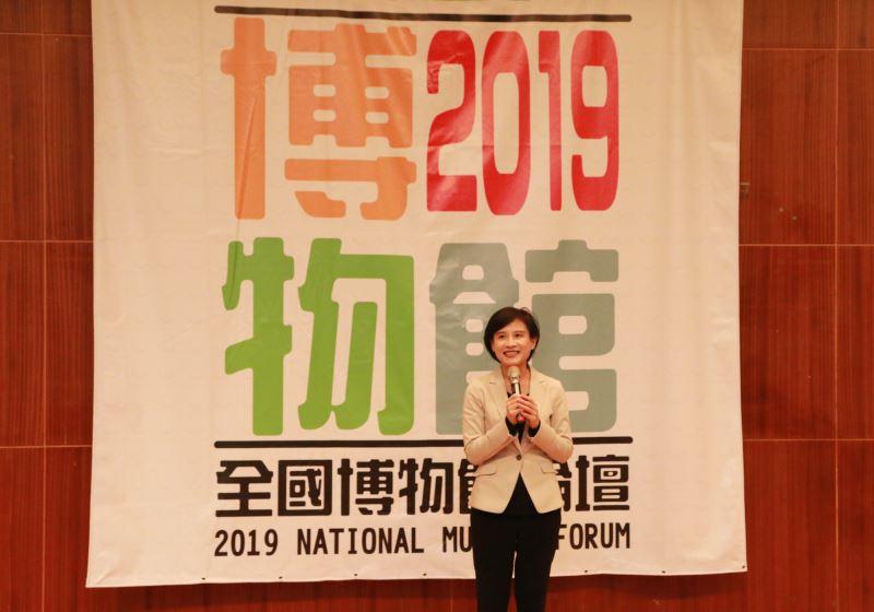 鄭麗君部長期許,藉由博物館論壇,邀請大眾共同思考21世紀博物館的發展