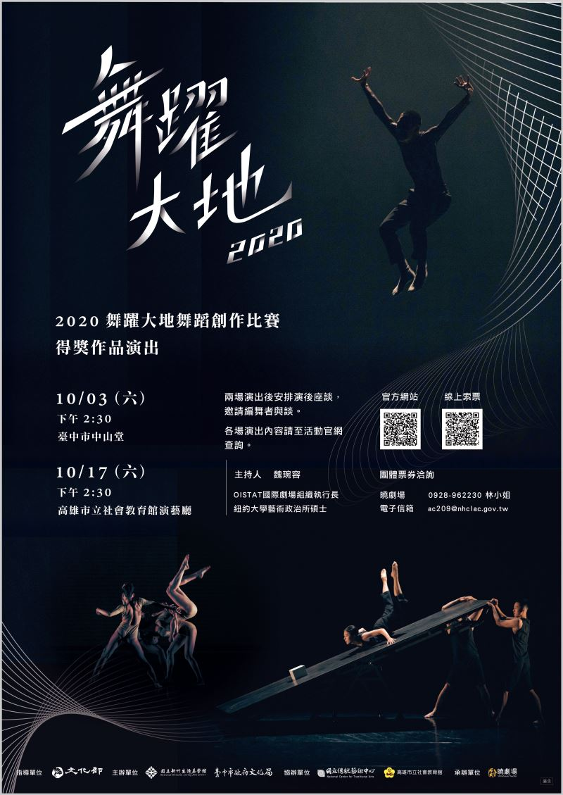 「舞躍大地」演出海報