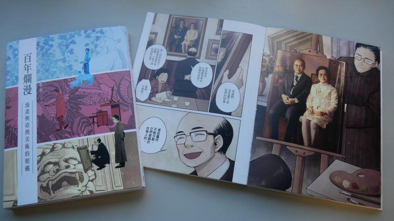 國美館出版原創漫畫《百年爛漫:漫畫與臺灣美術的相遇》_(2)