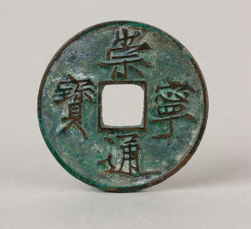 Tong Bao coin used by the Northern Song dynasty.