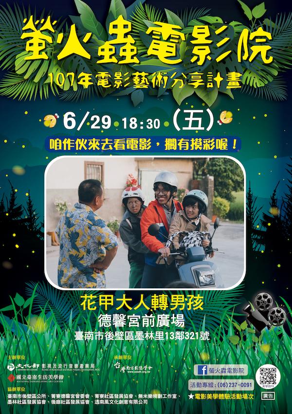 6月29日螢火蟲電影院海報