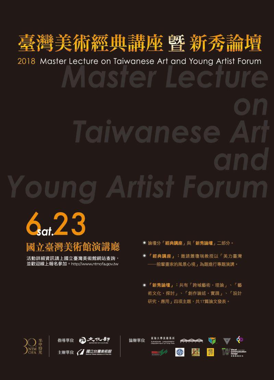 國美館6月23日舉辦2018美術新秀論壇