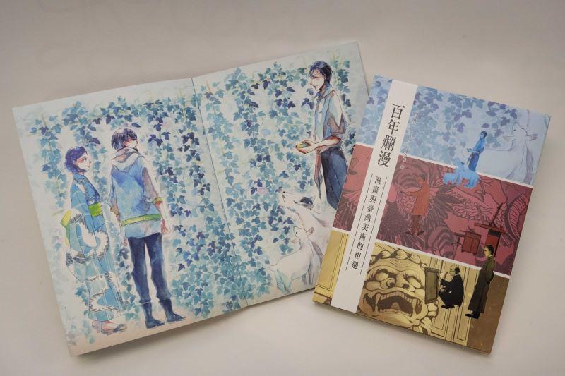 國美館出版原創漫畫《百年爛漫:漫畫與臺灣美術的相遇》
