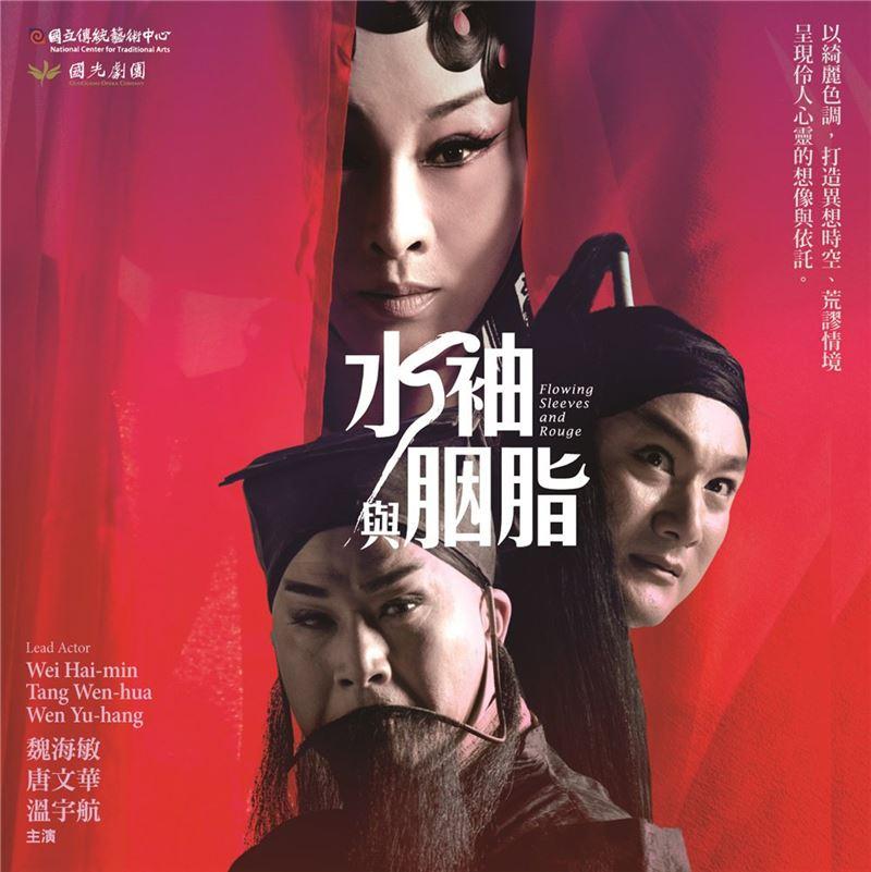 《水袖與胭脂》演出海報。(魏海敏 飾 楊貴妃,唐文華 飾 唐明皇,溫宇航 飾 無名公子)(2013)