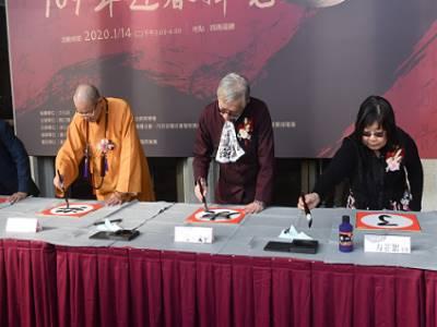 國立國父紀念館館長梁永斐、文化部方芷絮參事及淨耀法師共同開筆。