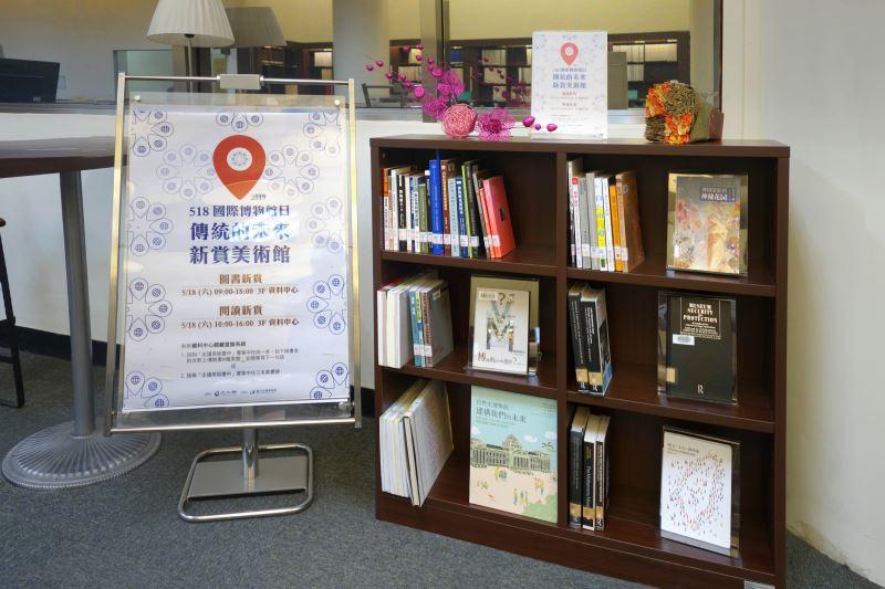 國美館518系列活動以「圖書新賞」、「閱讀新賞」闡述國美館L(圖書館)、A(檔案館)的功能
