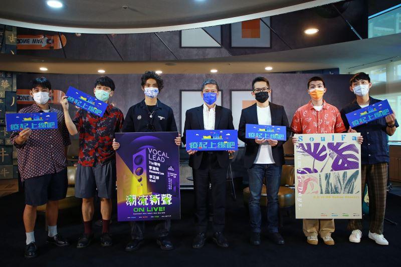 文化部長李永得(中)、KKLIVE總經理黃振峰(右3)與樂團SoulFa靈魂沙發、歌手李浩瑋合影。