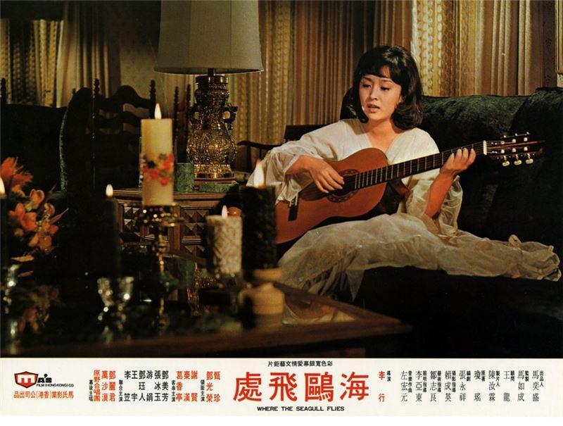電影前半,明星甄珍為瓊瑤愛情片展示了「千面女郎」般的演技,一口氣扮演三種不同階級、身分、與氣質,但同樣令觀眾著迷的女性角色。同時,此三種角色的出場也可視為三部不同瓊瑤愛情電影的開端,以及可能的愛情故事發展模式。