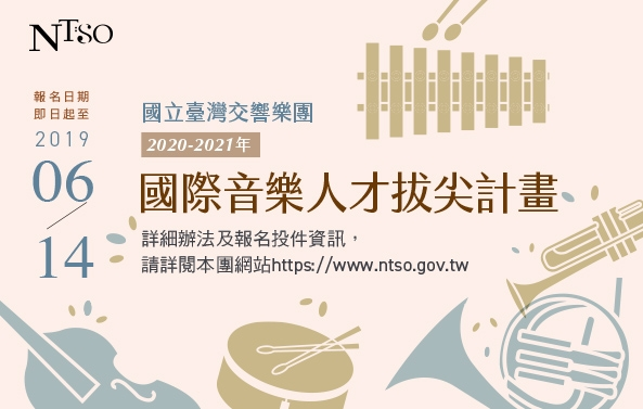NTSO「2020-2021年國際音樂人才拔尖計畫」甄選報名至2019年6月14日止