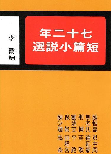 保真〈斷蓬〉收錄於《七十二年短篇小說選》(來源/爾雅出版社)