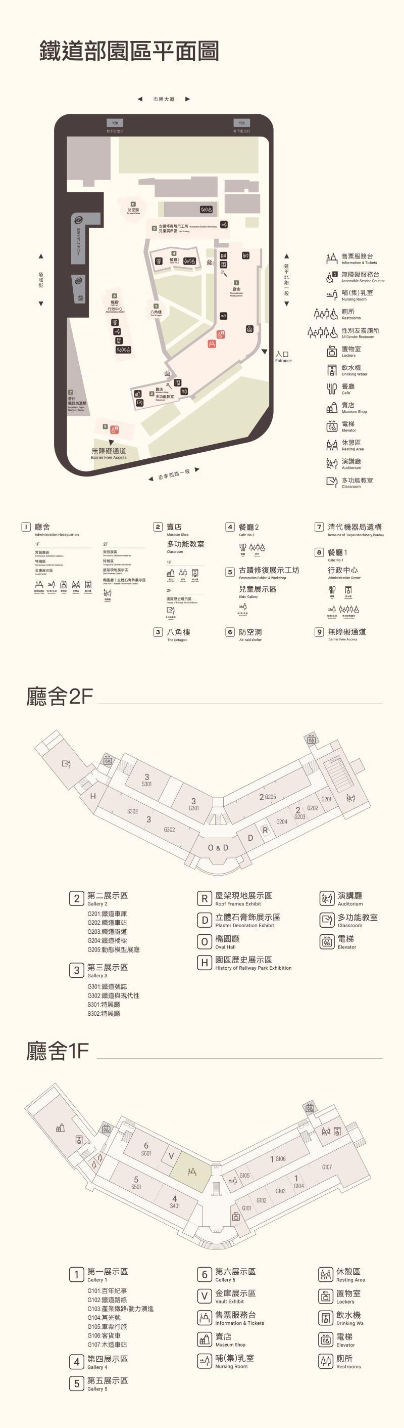 鐵道部園區及樓層平面圖