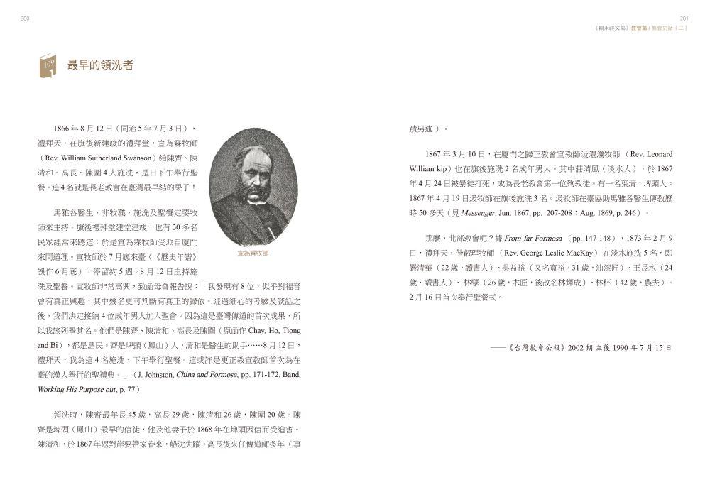 試閱頁3(第1冊280-281頁)-大圖
