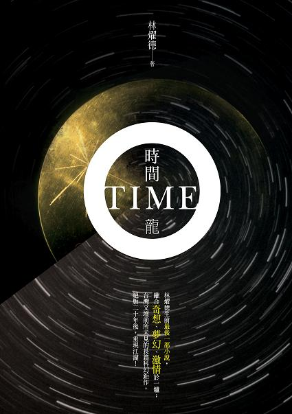 Front cover, Lin Yaode's Time Dragon, republished after being out of print for twenty years (Source: Showwe Information Co., Ltd.)