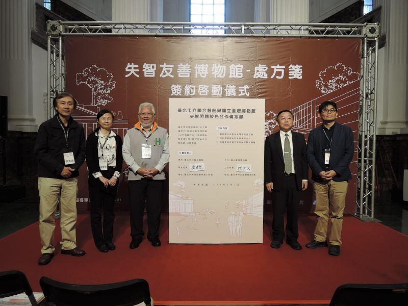 Photo courtesy of Taipei City Hospital.
