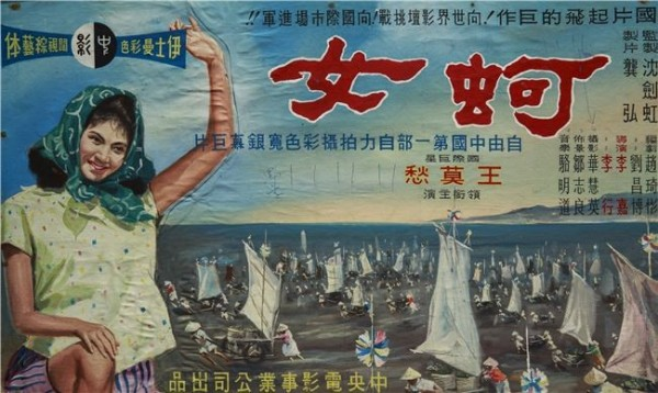 Poster for the 1964 Taiwanese film