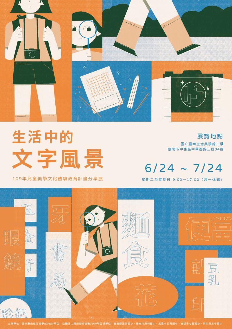 「生活中的文字風景-兒童美學教育計畫分享展」海報