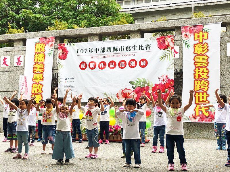 漳和國小附設幼兒園小朋友獻上活力唱跳表演為開幕式揭開序幕