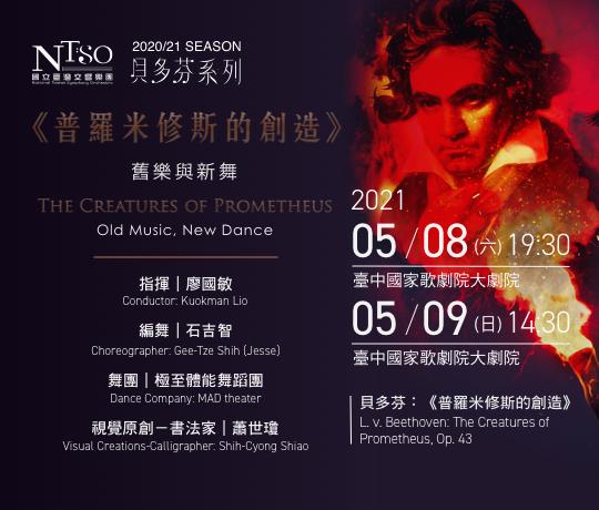 國立臺灣交響樂團與極至體能舞蹈團合作《普羅米修斯的創造》舊樂與新舞