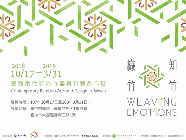 WEAVING EMOTIONS – Contemporary Bamboo Arts and Design in Taiwan