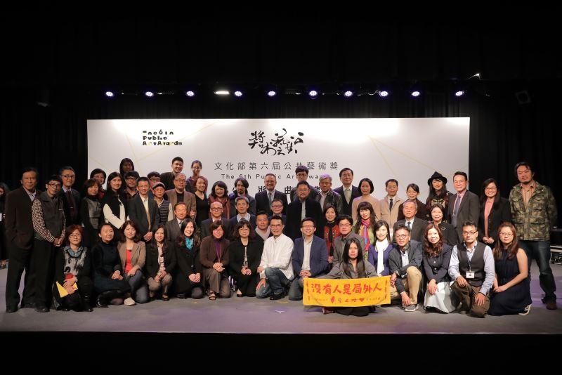 文化部蕭宗煌次長、第六屆公共藝術獎評審委員及得獎代表合影