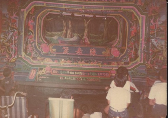 The Jin-Ing-Ger stage during the 1960s.