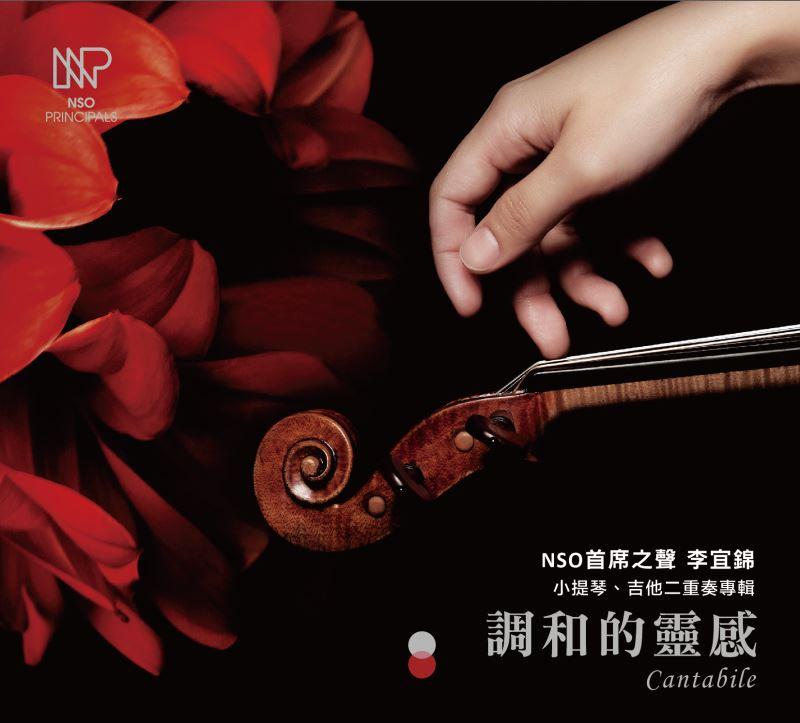 最佳錄音獎由尤子澤的《NSO首席之聲 李宜錦—調和的靈感》獲獎。