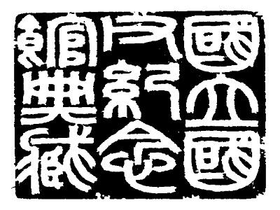 薛平南教授展出作品〈國立國父紀念館典藏章〉4×4×6.5cm_2019.