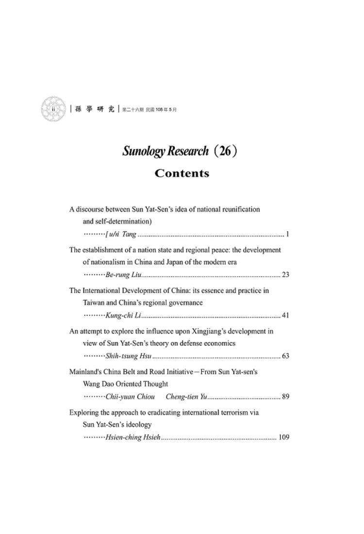 孫學研究第26期目錄2