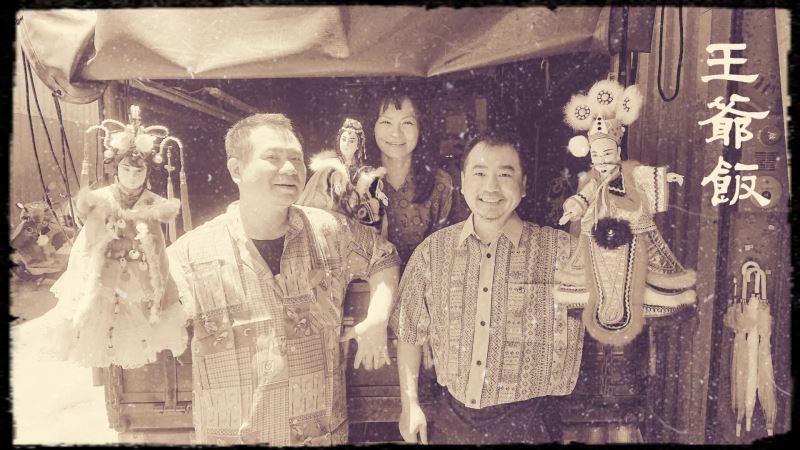 0503新聞照片:真樂掌中劇團《王爺飯》左起柯世宏、劉毓真、柯世華