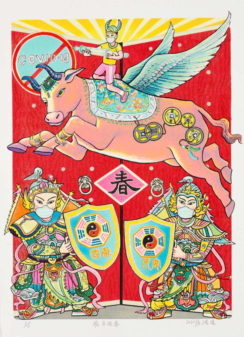 首獎_張鴻煜〈飛牛迎春〉54.5×39.5cm,16,平版版畫