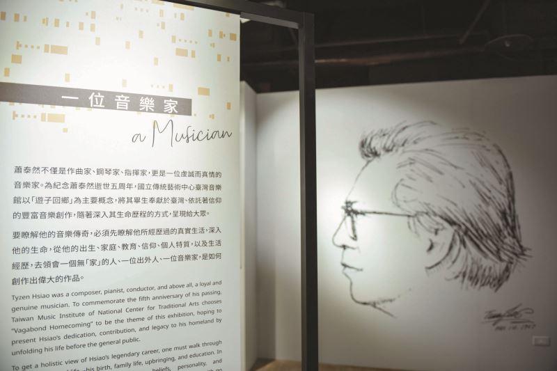 展場一隅的肖像素描畫為蕭泰然弟弟蕭泰生於1987年所繪。