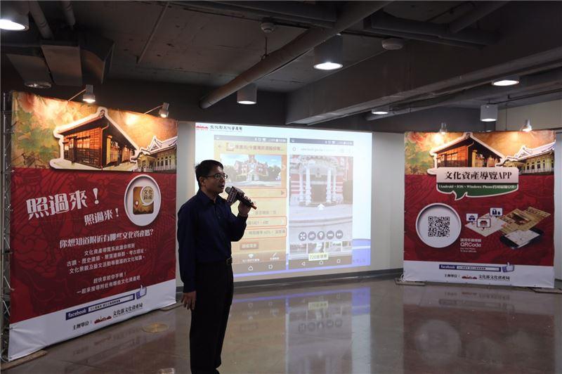 林其本科長介紹文化資產導覽APP及未來推動願景。