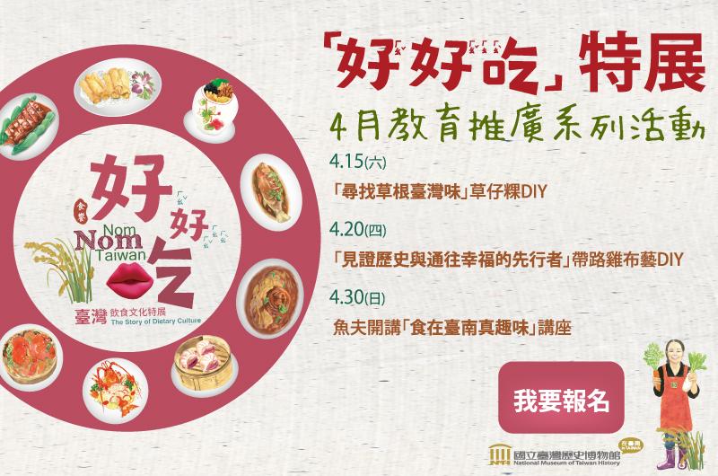 「好好吃的10道饗宴」4月教育推廣系列活動