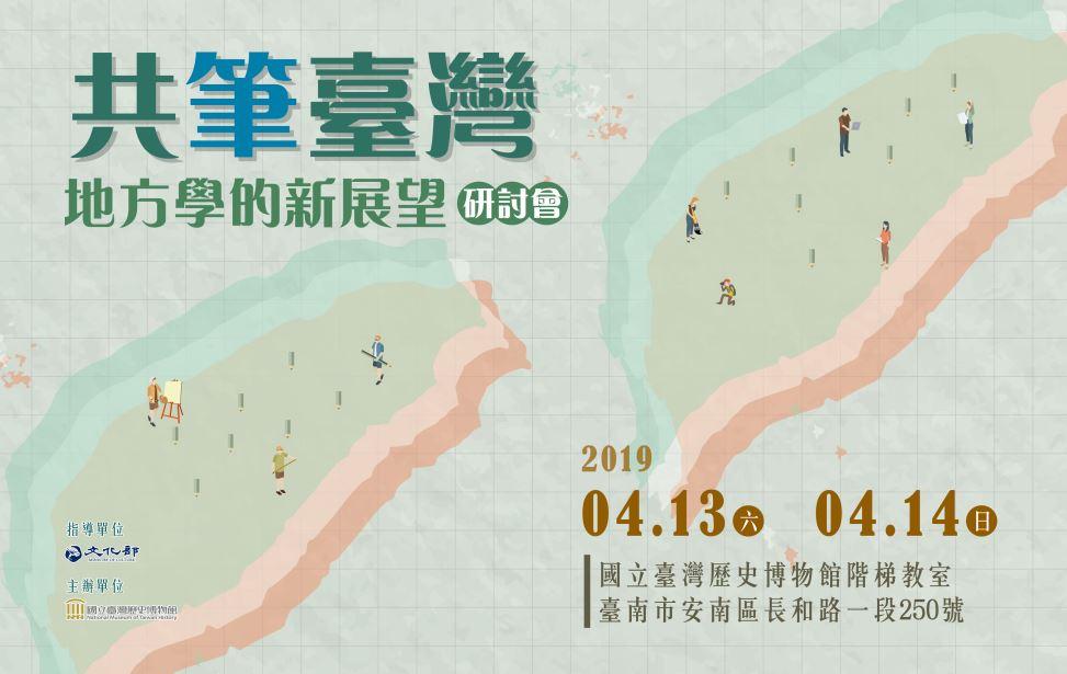 「共筆臺灣:地方學的新展望」研討會