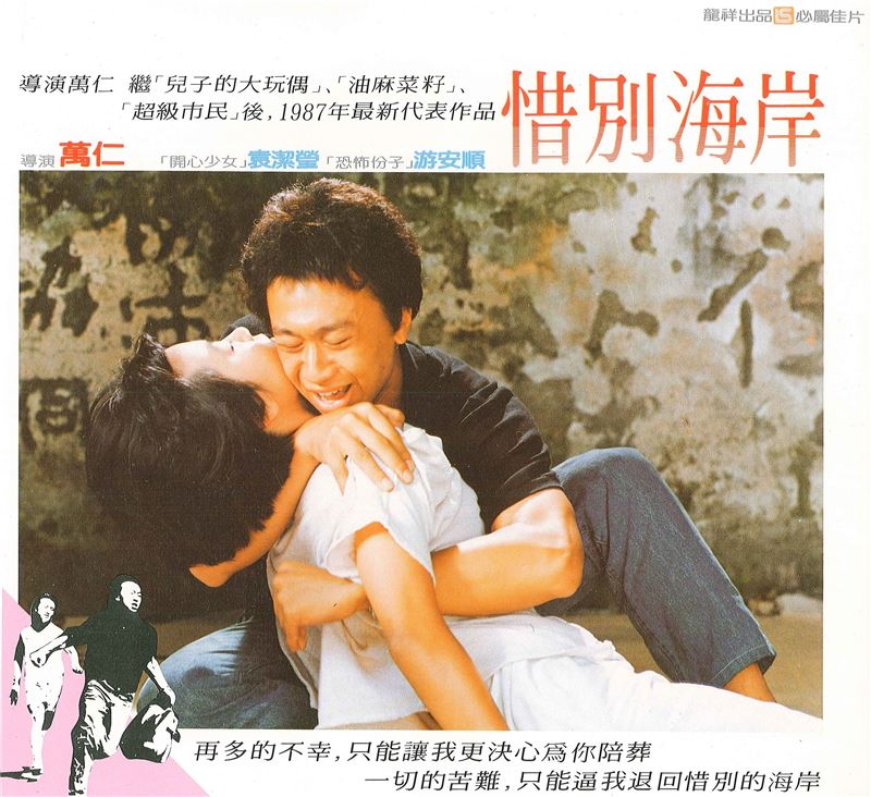 《惜別海岸》可說是臺灣第一部「公路電影」,乍看之下,這似乎是一部愛情通俗劇情片,然而,以臺灣下層黑社會、都市邊緣人生活為背景,逃亡路線的南北向度卻又同時標示了入城、回鄉的旅途。