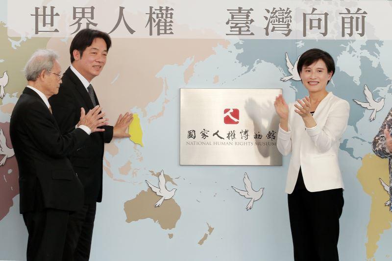 行政院長賴清德及文化部長鄭麗君等宣布國家人權博物館成立